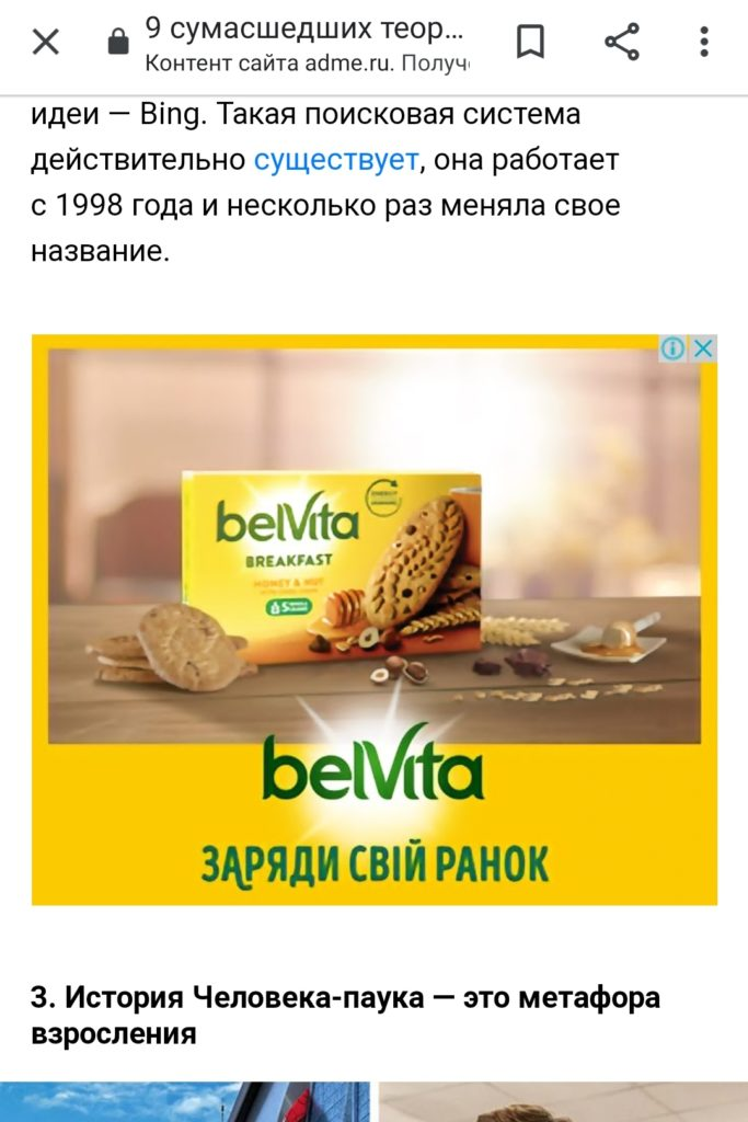 Контекстная реклама пример
